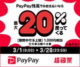 最大1,000円相当 20%戻ってくるキャンペーン - PayPay