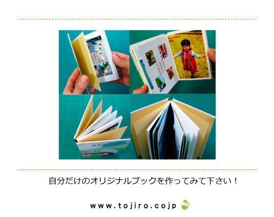 簡易製本キット、手作り、写真、手づくりアルバム、フォトブック
