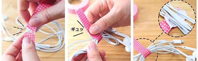 自着テープの使い方3ステップ