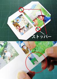 枠付き表紙芯のストッパー部分に表紙用紙を差しこんで固定します。表紙用紙にはあらかじめストッパー入り口があいています。