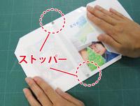 ぴかぴかフィルム(ラミネート)も同じく表紙用紙の上からストッパーに差し込みます。