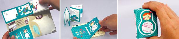 豆本になるグリーティングカード