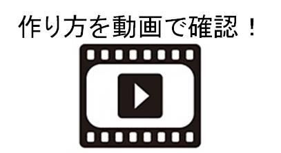 youtube作り方動画へ